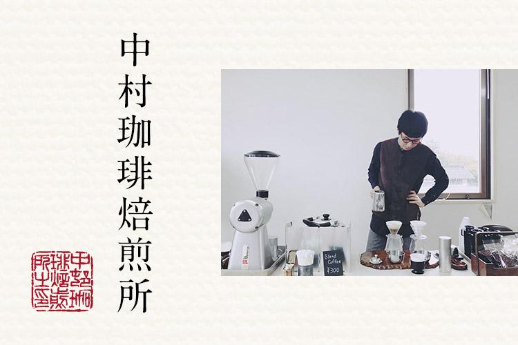 中村珈琲焙煎所